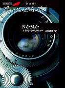 NかMか(クリスティー文庫)