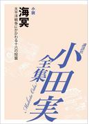 海冥 【小田実全集】(小田実全集)