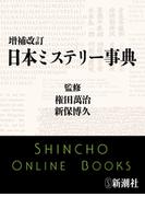増補改訂 日本ミステリー事典