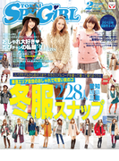 TOKAI SPY GiRL 2012年2月号(TOKAI SPY GiRL)