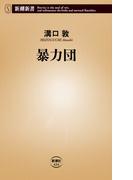 暴力団(新潮新書)(新潮新書)