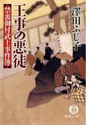 王事の悪徒 禁裏御付武士事件簿(徳間文庫)