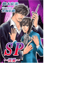 SP~淫愛~[イラスト入り](MILK-CROWN)