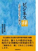 ビジネス禅 ~公認会計士が書いた禅の本~