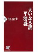 大いなる謎 平清盛(PHP新書)
