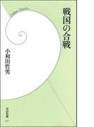 戦国の合戦(学研新書)