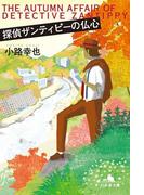 探偵ザンティピーの仏心(幻冬舎文庫)