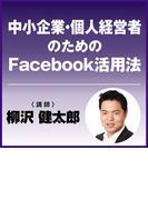 中小企業・個人経営者のためのFacebook活用法