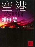 空港 25時間(講談社文庫)