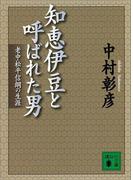 知恵伊豆と呼ばれた男 老中松平信綱の生涯(講談社文庫)