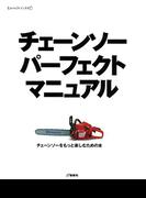 【期間限定価格】チェーンソー パーフェクト マニュアル(ものづくりブックス)