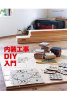 内装工事DIY入門