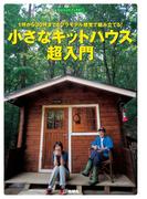 【期間限定価格】小さなキットハウス超入門(ものづくりブックス)