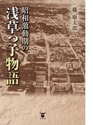 昭和激動期の浅草っ子物語
