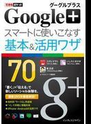 【期間限定ポイント50倍】できるポケット Google+ グーグルプラス スマートに使いこなす基本&活用ワザ 70(できるポケット)