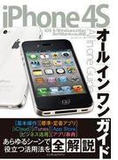 iPhone 4S オールインワンガイド