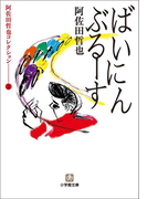 阿佐田哲也コレクション2 ばいにんぶるーす