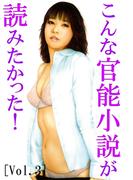 こんな官能小説が読みたかった!vol.3(愛COCO!Special)