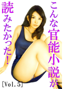 こんな官能小説が読みたかった!vol.5(愛COCO!Special)