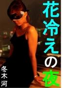 花冷えの夜(愛COCO!)