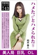 ハメた♂とハメられた♀(愛COCO!)
