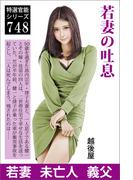 若妻の吐息(愛COCO!)