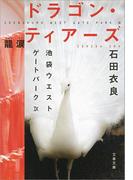 ドラゴン・ティアーズ―龍涙 池袋ウエストゲートパーク9(文春文庫)