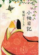小袖日記(文春文庫)