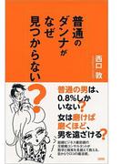 普通のダンナがなぜ見つからない?(文春e-book)