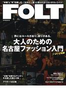 FOLT(RK MOOK)
