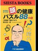 なるほどナットク 頭の健康パズル88+α シエスタブックス vol.7(シエスタブックス)