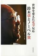世界を変えた化学反応 鈴木章とノーベル賞 電子書籍版