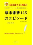 幕末維新125のエピソード(シエスタブックス)