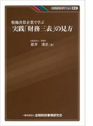 粉飾決算企業で学ぶ 実践「財務三表」の見方(KINZAIバリュー叢書)