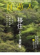 自遊人 2012年 3月号(自遊人)