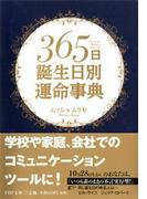 365日誕生日別運命事典(PHP文庫)