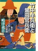 竹中半兵衛と黒田官兵衛(PHP文庫)
