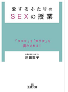 愛するふたりのSEXの授業(三笠書房)