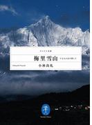 【期間限定価格】ヤマケイ文庫 梅里雪山