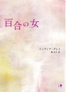 百合の女(HR by HARLEQUIN)