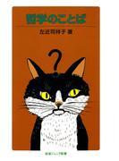 哲学のことば(岩波ジュニア新書)
