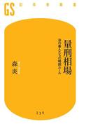量刑相場 法の番人たちの暗黙ルール(幻冬舎新書)