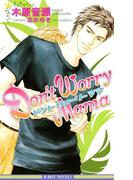 Don't Worry Mama【イラスト入り】(ビーボーイノベルズ)