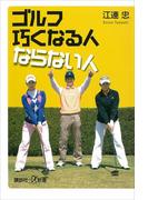 ゴルフ 巧くなる人ならない人(講談社+α新書)