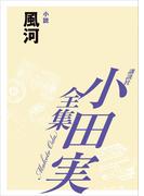 風河 【小田実全集】(小田実全集)