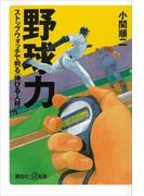 野球力 ストップウォッチで判る「伸びる人材」(講談社+α新書)
