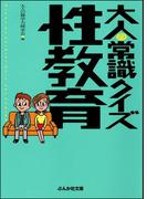 大人の常識クイズ 性教育(ぶんか社文庫)