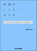 快感のいらない女たち(ぶんか社文庫)