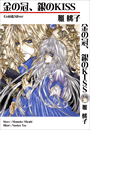 金の冠、銀のKISS(GUSHデジタル文庫)