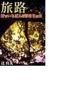 旅路~村でいちばんの首吊りの木~(ぶんか社ノベル)
